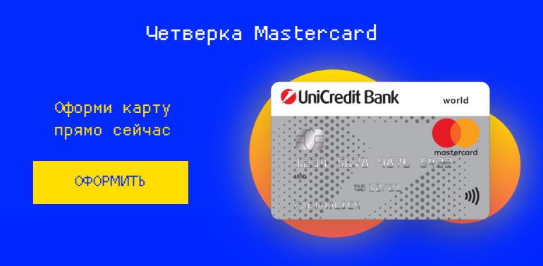 карта Четверка от Юникредит банка