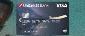 Перевод денег с карты на карту в Юникредит банке