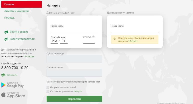 Перевод с карты Юникредит на карту Тинькофф банка