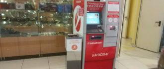 положить деньги на телефон с карты Юникредит банка