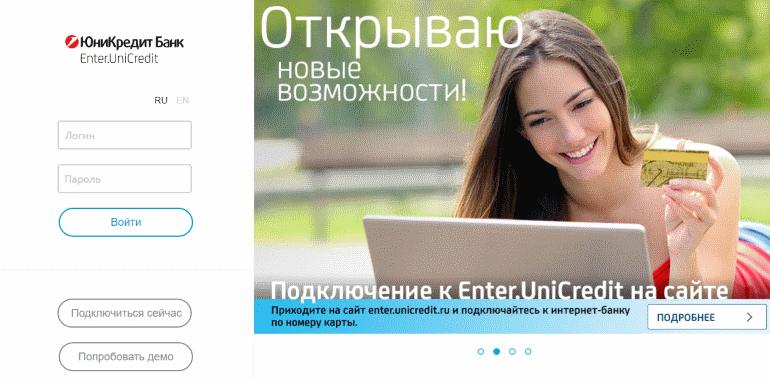 Пополнение через личный кабинет сервиса Enter.UniCredit