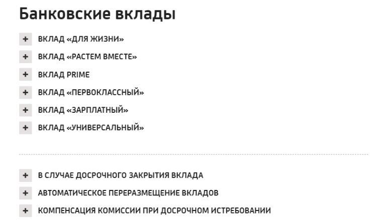 вклады в банке Юникредит банке