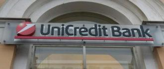 Досрочное погашение кредита в Юникредит банке