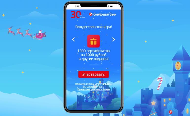 Мобильное приложение банка Юникредит банка
