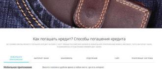 Погашение кредита онлайн в Юникредит банке