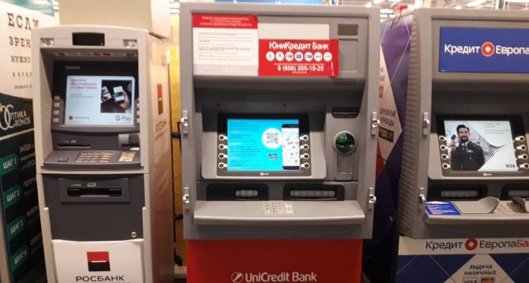 Снятие наличных с карты Юникредит банка